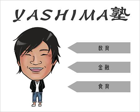 YASHIMA塾